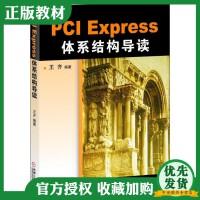 PCI Express体系结构导读 王齐编著PCI体系结构概述 PCI总线的桥与配置 PCI总线的数据交换 PCIE x