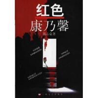红色康乃馨【正版图书】