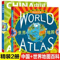 全套2册 跟爸爸一起去旅行 精装儿童地图书 中国地图世界地图百科知识版人文版 3-6-9岁绘本 儿童地理地图启蒙认知