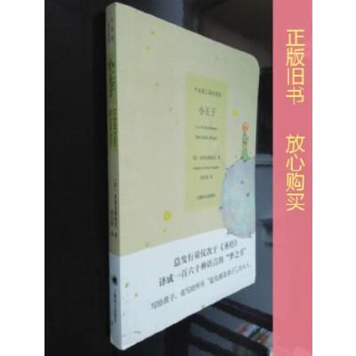 【旧书二手书9品】中法英三语对照版:小王子 /[法]圣艾克絮佩里(A.Saint-Exupery) 著;周克希 译 上海译文出版社 正版旧书  放心购买
