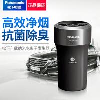 车载空气净化器纳米水离子发生器净烟除菌F-GMG01C 黑色 全新+发票