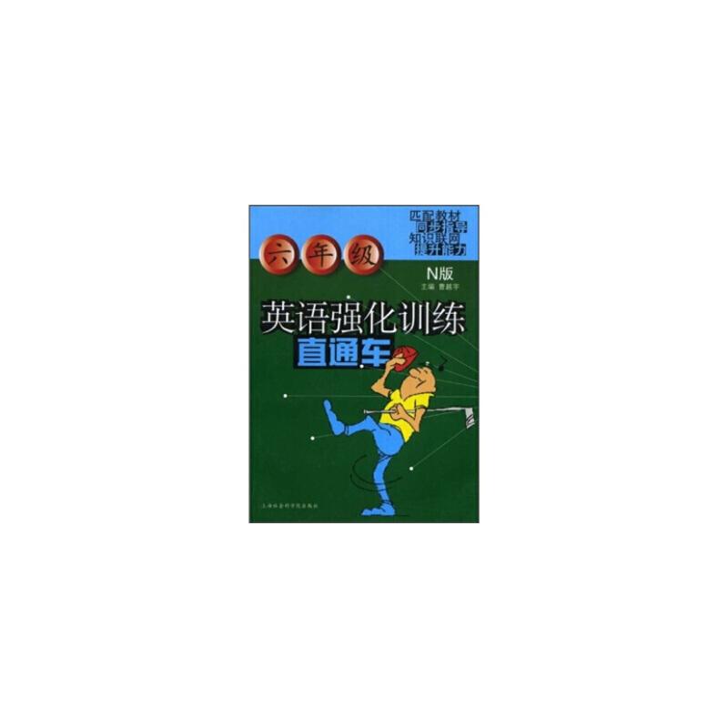 【旧书二手书8新正版】英语强化训练直通车(6年级)(N版) 曹越宇 9787806815281 上海社会科学院出版社