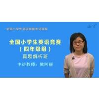 全国小学生英语竞赛(四年级组)真题解析班(网授)【资料】