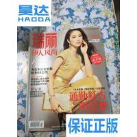 [二手旧书9成新]时尚杂志:瑞丽伊人风尚 2012年8月号 /瑞丽杂志?