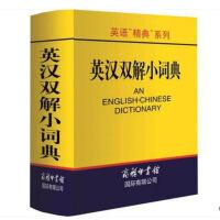 英汉双解小词典 语文学习教辅工具书学生用字典9787801035257