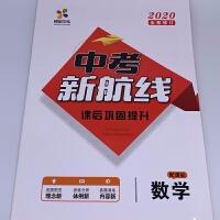 2020版 中考新航线数学 一本通 考点全程讲析配人教版 人教版