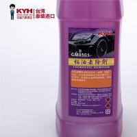 台湾进口汽车美容用品 柏油去除剂 遇水乳化无残留 清洁良品