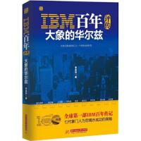 【新书店正版】 IBM百年评传:大象的华尔兹 李连利 华中科技大学出版社 9787560971735