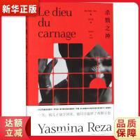 杀戮之神 (法)雅丝米娜・雷札(Yasmina Reza)〖新华书店,畅销正版〗