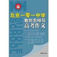 北京一零一中学教你怎样写高考作文