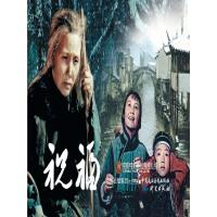电影连环画-祝福
