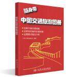 随身带中国交通旅游图册(2019版)