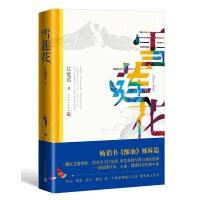 雪莲花 畅销书《酥油》续篇,梅朵与月光故事后续,中国好书月榜图书