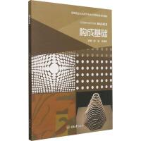 构成基础(高等院校艺术设计专业应用技能型系列教材) 重庆大学出版社