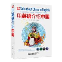 水利水电:用英语介绍中国