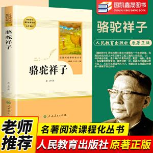 骆驼祥子人民教育出版社7七年级下册必读书目