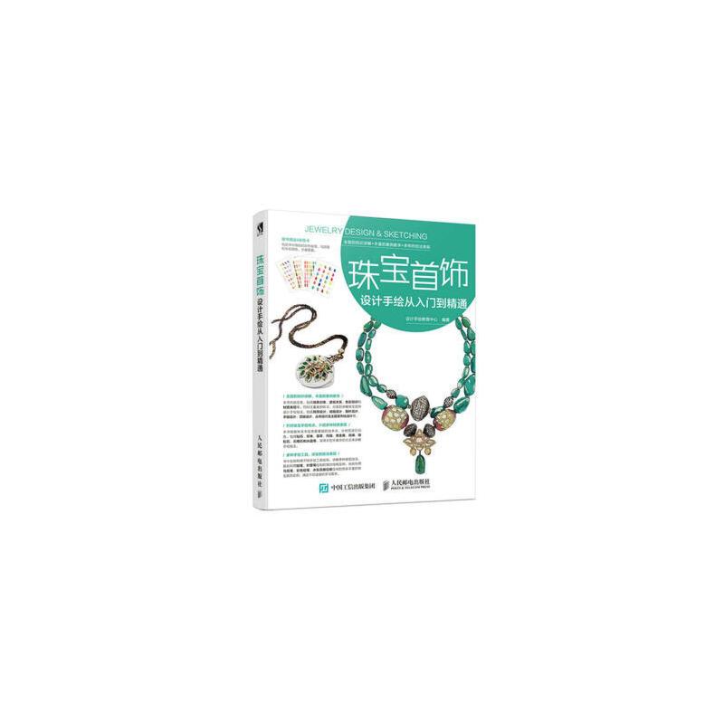 珠宝首饰设计手绘从入门到精通 出版社直供 正版保障 联系电话:18369111587