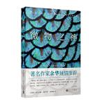 微物之神(2020年新版) [印]阿兰达蒂・洛伊,吴美真 9787020134793 人民文学出版社 新华书店 品质保