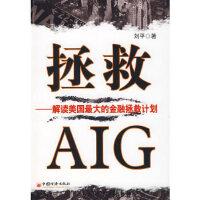 【新书店正版】拯救AIG:解读美国的金融拯救计划刘平9787501788866中国经济出版社