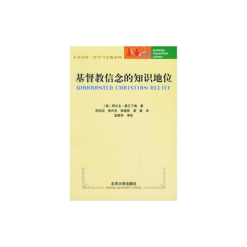 基督教信念的知识地位普兰丁格北京大学出版社【直发】 【正版图书 质量保证 下单速发 可开发票】