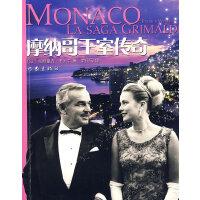 摩纳哥王室传奇