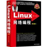 Linux网络编程(第2版)(Linux典藏大系)