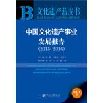 文化遗产蓝皮书:中国文化遗产事业发展报告(2015-2016)