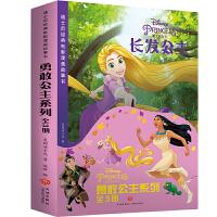 迪士尼经典电影漫画故事书 勇敢公主系列(全3册)