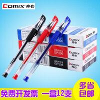 齐心中性笔0.5签字笔12支+20笔芯碳素笔办公用品黑色水笔文具黑笔