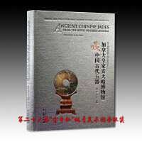 加拿大皇家安大略博物馆藏中国古代玉器 全新正版
