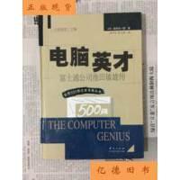 【二手旧书9成新】电脑英才:富士通公司池田敏雄传 硬精装 /(日)