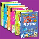 科学好好玩有趣的漫画百科书全套6册 最让孩子着迷的101个科学常识生活天文动物植物地理奥秘少儿童课外