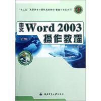 """【RT3】""""十二五""""高职高专计算机规划教材 基础与实训系列:中文Word2003操作教程(第2版) 周莹 西北工业大学"""