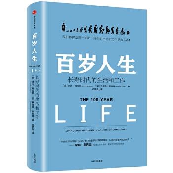 百岁人生:长寿时代的生活和工作 琳达 格拉顿 著 金融时报商业图书奖 伦敦商学院 中信出版社图书畅销书籍