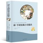 欧亨利短篇小说精选 青少版经典世界文学名著9-10-12-15-16岁少儿童书籍扫码听音频