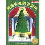 海豚绘本花园威廉先生的圣诞树平装0-6岁少儿绘本故事书幼儿
