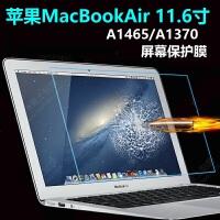 苹果MacBookAir 11.6寸钢化膜A1465/A1370笔记本电脑屏幕保护贴膜