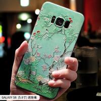 三星s8手机壳中国风女款s8+plus个性创意s7e曲屏硅胶全包防摔