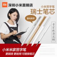 米家小米签字笔金属笔替换笔芯0.5mm 学生商务小米中性笔巨能写