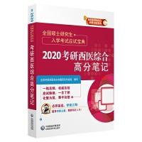 2020考研西医综合高分笔记(全国硕士研究生入学考试应试宝典)