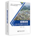 炼油工艺技术进展与应用从书 硫黄回收技术进展与应用