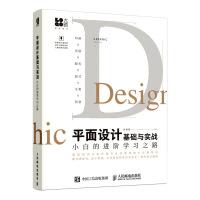 平面设计基础与实战 小白的进阶学习之路