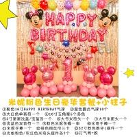 家居生活用品宝宝周岁生日儿童百日宴派对布置字母雨丝装饰气球酒店背景墙套餐 +小柱子