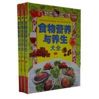 新书现货 食物营养与养生大全16开彩色彩图精装3册 食疗养生营养美食菜谱食