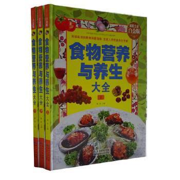 新书现货 食物营养与养生大全16开彩色彩图精装3册 食疗养生营养美食菜谱食 北京发货  拍下即发