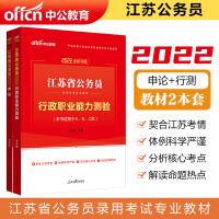 江苏公务员考试 中公加印2022江苏省公务员录用考试:申论+行测(教材)2本套