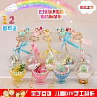 3-6岁女孩材料包新启贝工坊巴拉拉小魔仙儿童diy手工制作创意玩具
