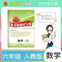 2020春 王朝霞考点梳理时习卷六年级数学下册 人教版