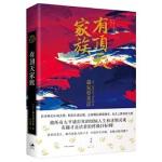 有顶天家族 [日] 森见登美彦,高詹�N 上海人民出版社 9787208143760