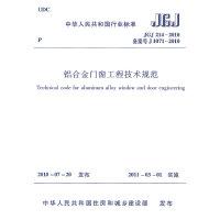铝合金门窗工程技术规范JGJ214-2010
